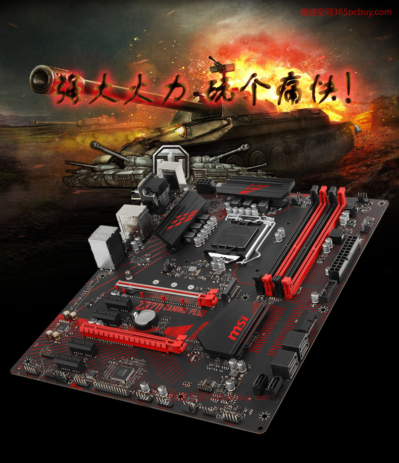 微星(MSI)Z370 GAMING PLUS