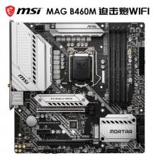 微星(MSI) MAG B460M MORTAR WIFI 迫击炮主...