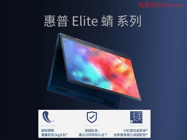 HP Elite蜻系列笔记本电脑