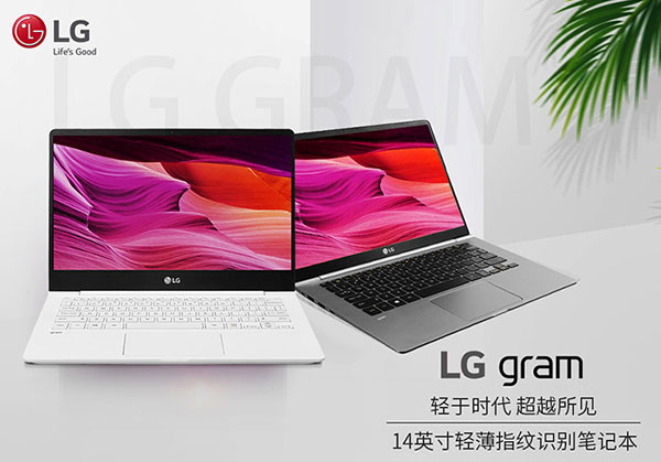 LG gram14轻薄本