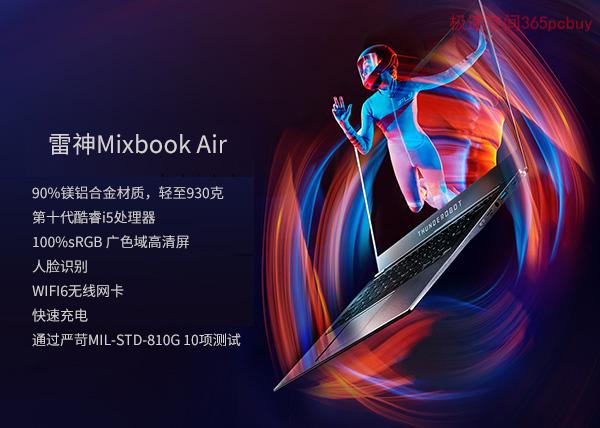 雷神Mixbook-AIR笔记本电脑
