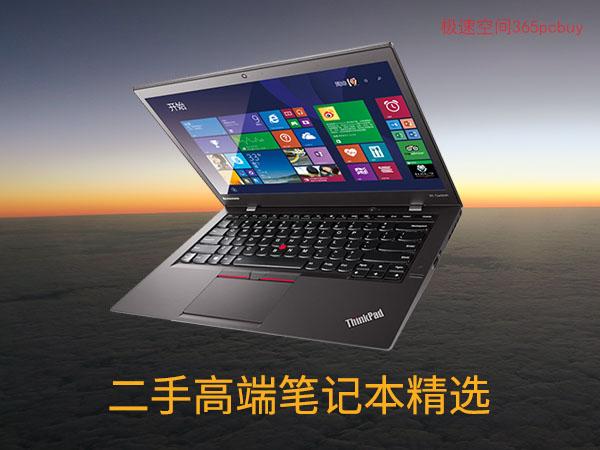 二手高端笔记本电脑精选