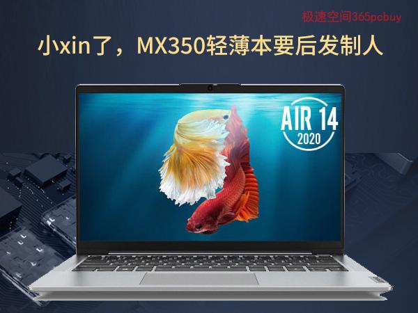 联想小新Air14 2020首发MX350独显