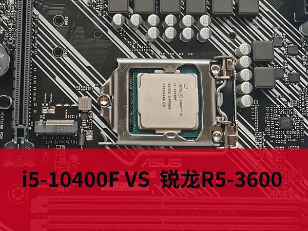 i5-10400F和锐龙5-3600性能对比