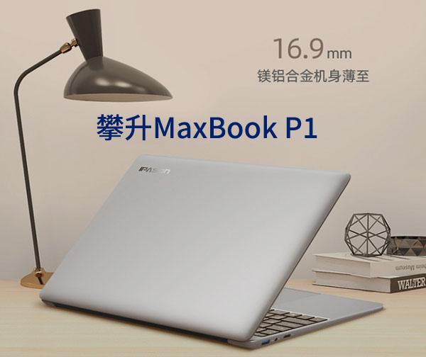 攀升MaxBook P1笔记本电脑
